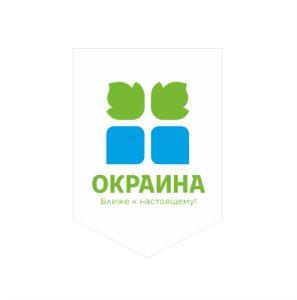 Компании «Окраина»