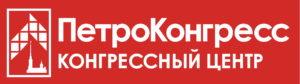 Конгрессный Центр ПетроКонгресс